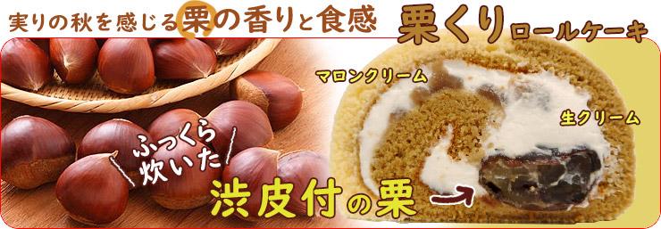 生クリームとマロンクリームの中にふっくら炊いた渋皮付の栗が入った季節限定ロールケーキ栗くりロールケーキ