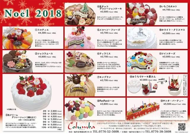 コロンバクリスマスケーキリーフレット2018