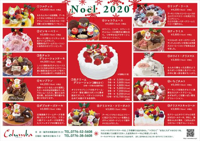 コロンバクリスマスケーキリーフレット2020